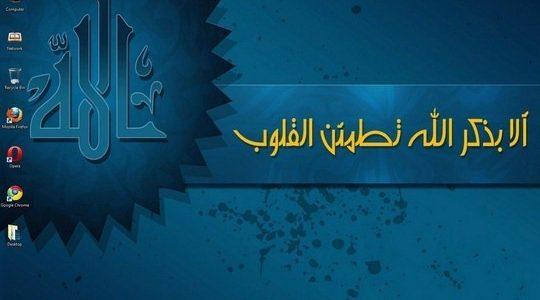 Islamic Windows 7 Theme Quran Sounds Islamic Icons Prayer Gadget Blue Curosrs [updated]