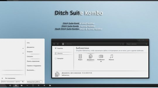 Ditch Suite Windows 7 Visual Style