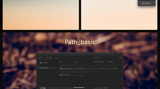 Path Windows 7 Visual Style